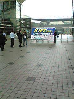 いざ展示会!!