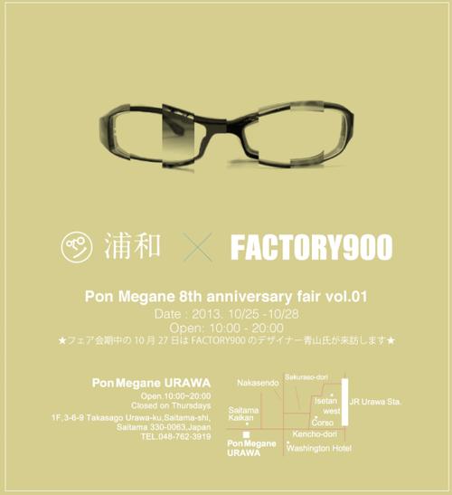Factory900bloginfo600x657